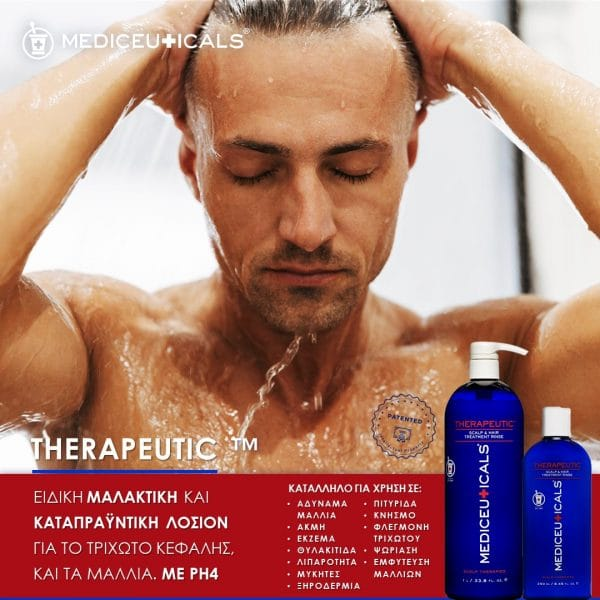 THERAPEUTIC SCALP AND HAIR TREATMENT RINSE